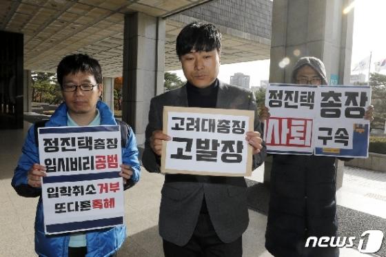 시민단체, 정진택 고려대 총장 고발