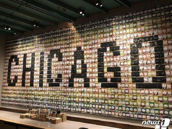 각 커피 브랜드로 새겨놓은 시카고 글자. (출처=박영주 통신원 제공) © 뉴스1