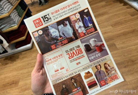 18일 유니클로 직원들은 이벤트 내용이 담긴 광고지를 건네며 안내를 시작했다. /사진=김지성 기자