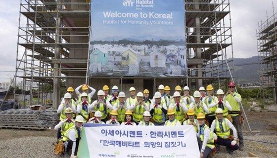 아세아시멘트 한라시멘트 희망의 집짓기/사진제공=한국시멘트협회