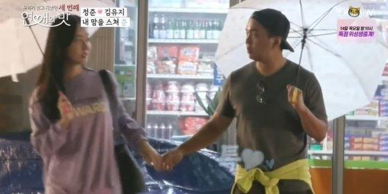 예능프로그램에서 만나 실제 연인으로 발전한 정준-김유지 커플 /사진='연애의 맛' 캡처