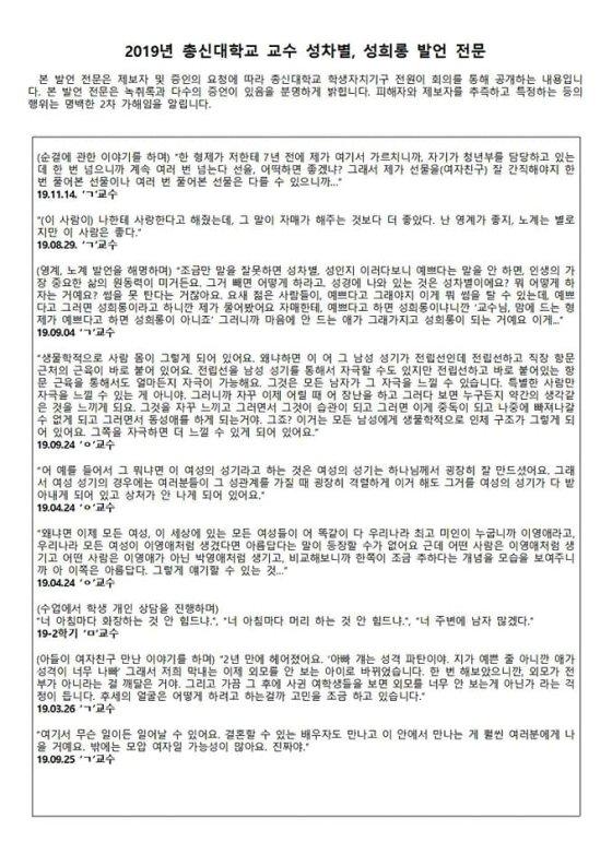 /사진=총신대 총학생회 페이스북 캡처