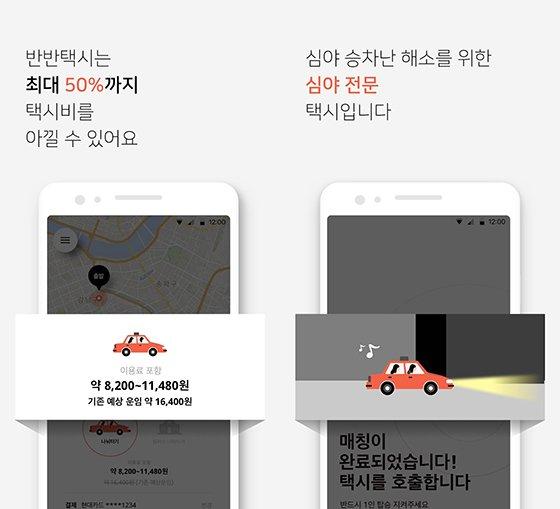 심야합승 중개 '반반택시'…낮에도 잘 잡히는 택시로 진화 - 머니투데이 뉴스