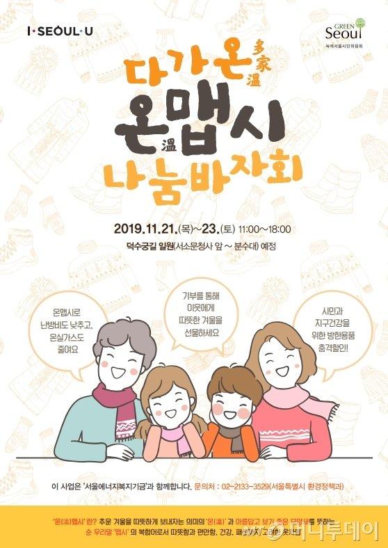 다가온 온맵시 나눔바자회 웹포스터./자료=서울시 제공