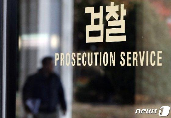 서울 서초구 중앙지방검찰청.  © News1 이동해 기자