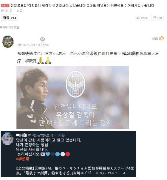 유상철 감독을 응원하는 한/중/일 누리꾼들의 반응들. / 사진 = 기사 댓글