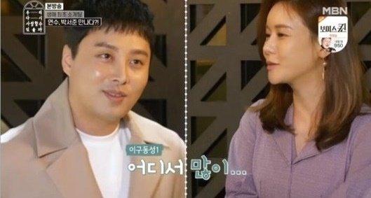 사진 왼쪽부터 셰프 토니 정, 배우 박연수/사진=MBN 예능프로그램 '우리 다시 사랑할 수 있을까' 캡처