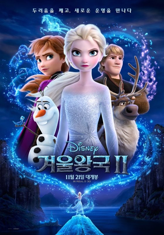 겨울왕국2 포스터/사진제공=디즈니 코리아