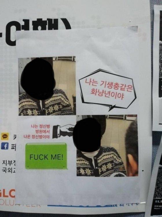지난 15일 한국외대 인문관 게시판에 붙은 홍콩시위를 지지하는 학생의 사진과 욕설이 담긴 글./사진=온라인 커뮤니티