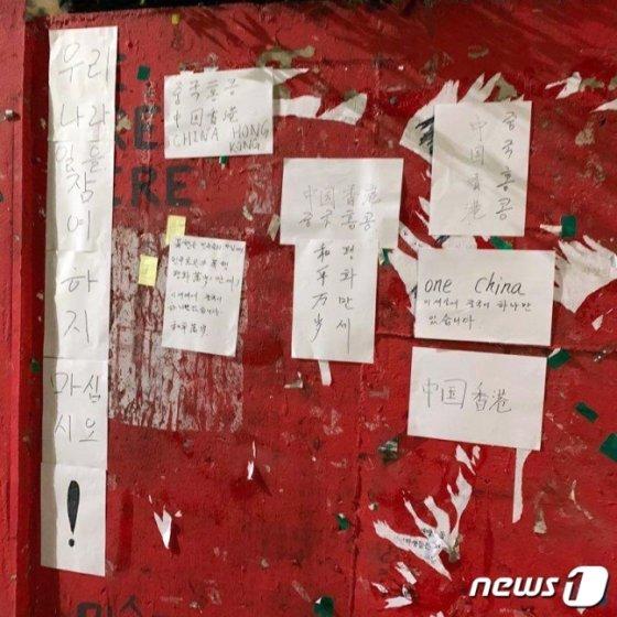 광주 전남대학교 인문대 쪽문 담장에 홍콩시위를 지지하는 대자보 등이 나붙자 중국 유학생들이 이를 떼어낸 뒤 자신들의 메시지를 붙여놓은 모습./사진=뉴스1