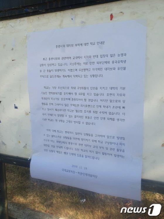 한국외대는 19일 서울 동대문구 이문동 캠퍼스 내 게시판에 붙은 홍콩시위 지지 대자보들 중 외부단체 이름의 대자보들을 모두 철거하고 외부단체 명의의 대자보를 허용하지 않겠다는 안내문을 부착했다./사진=뉴스1