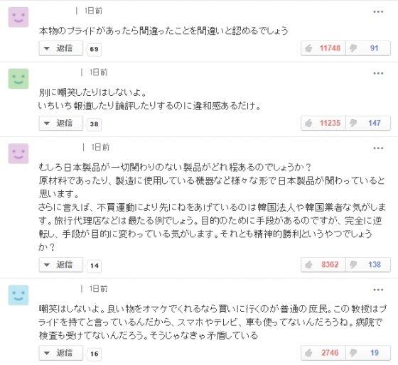 유니클로 앞에 길게 늘어선 줄을 두고 일본 누리꾼들이 비웃는 반응의 댓글을 남겼다. / 사진 = 야후재팬