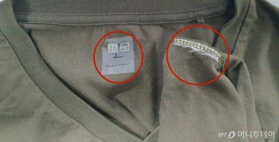 이준희씨가 공개한 국내 패션 편집숍 M사에서 최근 구매한 의류에 유니클로 택(태그)를 덮은 흔적과 세탁라벨을 제거한 흔적이 남아있다./사진제공=이준희