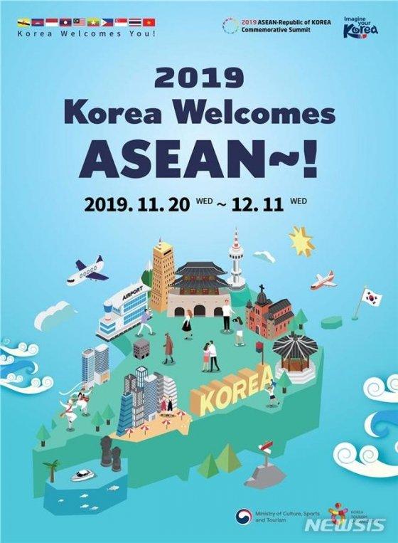 문화체육관광부와 한국관광공사는 오는 20일부터 다음달 11일까지 '2019 아세안 환대주간(Korea Welcomes ASEAN! 2019 ASEAN Welcome Week)'을 실시한다고 19일 밝혔다./사진 제공=문화체육관광부