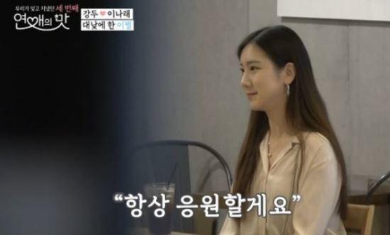 /사진=TV조선 예능프로그램 '연애의 맛 3' 캡처