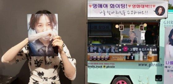 사진 왼쪽부터 이영애가 자신이 출연한 '나를 찾아줘' 포스터를 활용해 찍은 인증샷, 이영애의 절친 배우 장서희가 보낸 커피차 인증샷/사진=이영애 인스타그램 캡처
