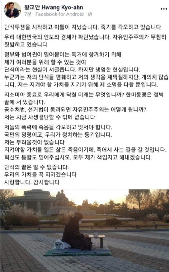/사진=황교안 자유한국당 대표 페이스북 캡처