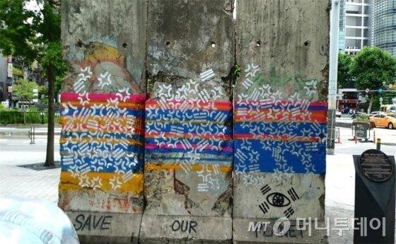 '그래피티'낙서로 훼손된 베를린 장벽. 이 장벽은 2005년 한국의 평화 통일을 기원하는 의미로 베를린 시가 직접 장벽의 일부를 서울시에 기증했다.