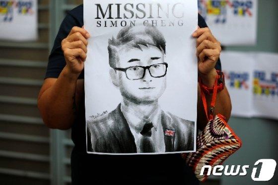 홍콩의 한 시민이 지난 8월 중국에 억류돼 있는 사이먼 청을 석방하라는 시위를 벌이고 있다. © 로이터=뉴스1 © News1