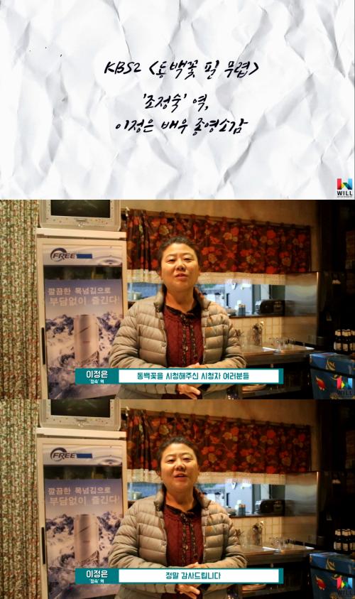 배우 이정은이 KBS2 '동백꽃 필 무렵'의 종영 소감을 밝혔다./사진제공=윌엔터테인먼트<br>