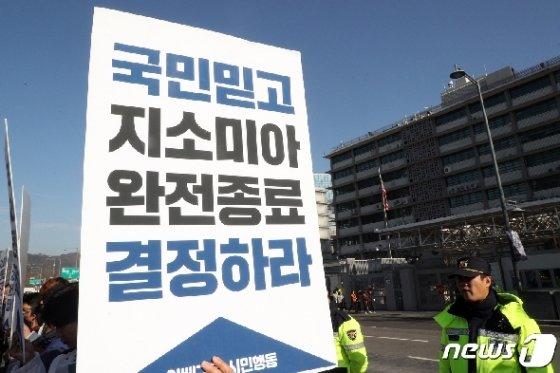아베규탄시민행동 회원들이 22일 오후 서울 광화문 광장에서 손팻말을 들고 한일 군사정보보호협정 (GSOMIA·지소미아) 폐기를 촉구하는 기자회견을 하고 있다. 2019.11.22/뉴스1 © News1 황기선 기자