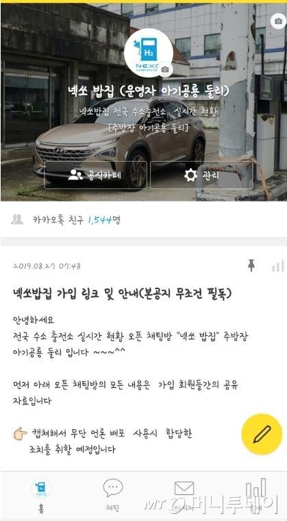 넥쏘 밥집/사진제공=카카오톡 캡처