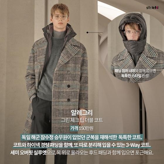 [카드뉴스] 올겨울엔 댄디하게…남자 코트 추천 6