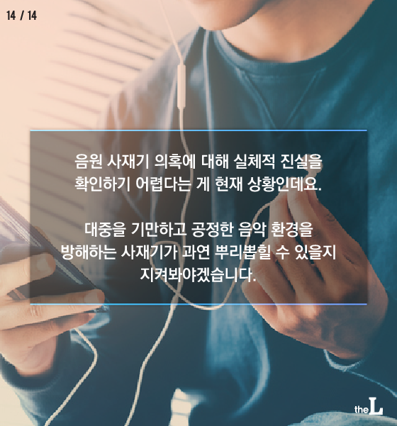 [카드뉴스] 박경 '음원 사재기' 실명 저격…커지는 파장