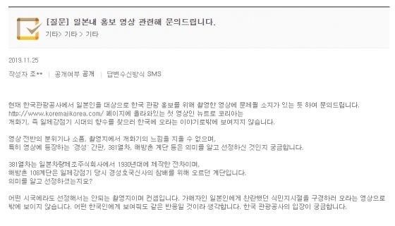 지난 25일 한국관광공사 일본 오사카지사가 공개한 뉴트로 코리아 광고가 부적절하다는 비판이 올라왔다. /사진=한국관광공사 홈페이지 캡처