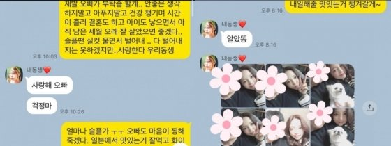 구하라의 오빠가 지난 27일 인스타그램을 통해 사진과 생전 나눈 메시지를 공개했다./사진=구하라 오빠 인스타그램 캡처