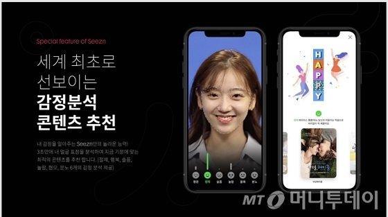 KT '시즌'의 얼굴 표정 분석을 통한 콘텐츠 검색 구성도/사진제공=KT