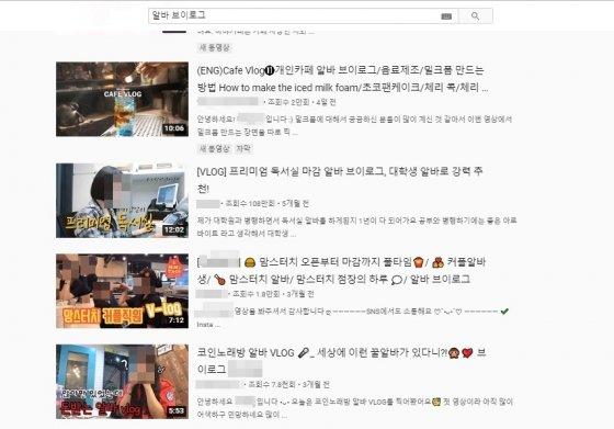 유튜브에 올라온 다양한 알바 브이로그/사진=유튜브 캡처