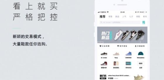 중국 운동화 거래 플랫폼 '포이즌(poizon)'./사진=포이즌 홈페이지