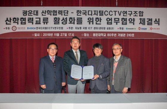 광운대-한국디지털CCTV연구조합, 산학협력 협약 체결