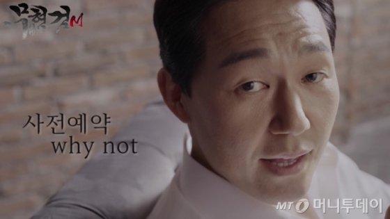 박성웅이 모델로 등장한 이유게임 '무형검M