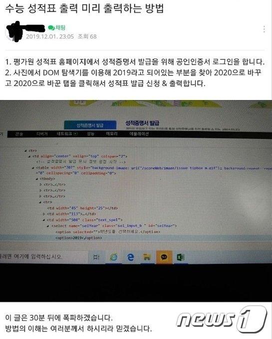 한 수험생 커뮤니티에서 공유된 올해 수능 성적표 사전 확인 방법(수험생 커뮤니티 캡처)© 뉴스1