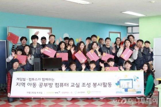 게임빌·컴투스, 지역 아동 공부방에 '컴퓨터 교실' 조성