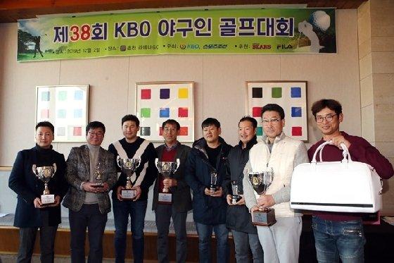 야구인 골프대회 수상자들. /사진=KBO