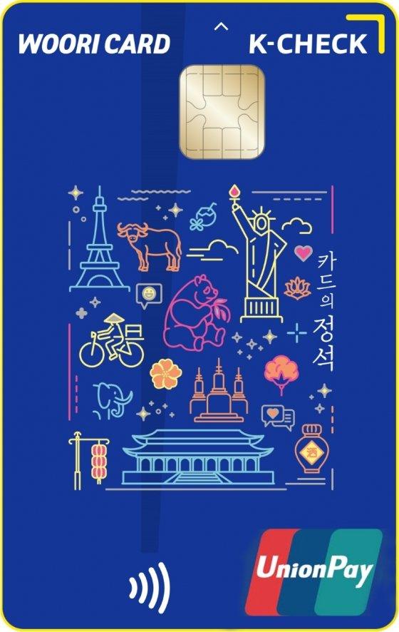 우리카드, 외국인 고객 특화상품 '카드의정석 K-CHECK' 출시