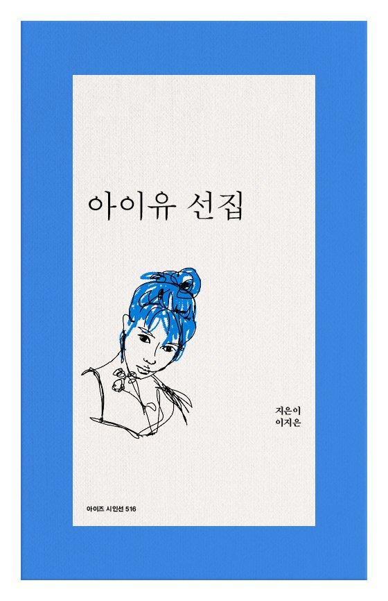 아이유│② 지은이 이지은의 시 다섯