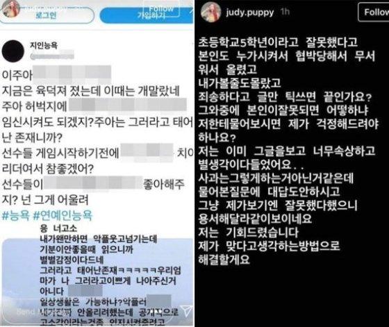 이주아가 지난 1일 자신에 대한 성희롱을 공개 비난했다./사진=이주아 인스타그램 캡처
