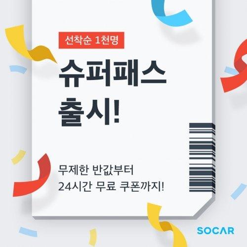 쏘카, 한정판 차량구독 '슈퍼패스' 출시