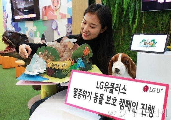LG유플러스는 세계자연기금(WWF)과 함께 12월 말까지 멸종위기 동물 보호를 위한 온·오프라인 캠페인을 진행한다고 3일 밝혔다./사진제공=LG유플러스