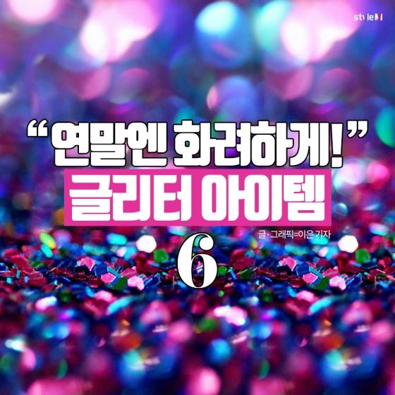 [카드뉴스] 반짝이 맛집만 모았다…'글리터' 아이템 6