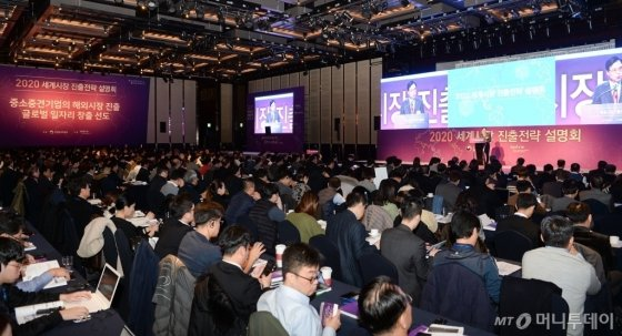 대한무역투자진흥공사(KOTRA)가 3일 서울 삼성동 그랜드 인터컨티넨탈에서 '2020년 세계시장 진출전략 설명회'를 개최했다. 권평오 KOTRA 사장이 개회사를 하고 있다./사진제공=KOTRA