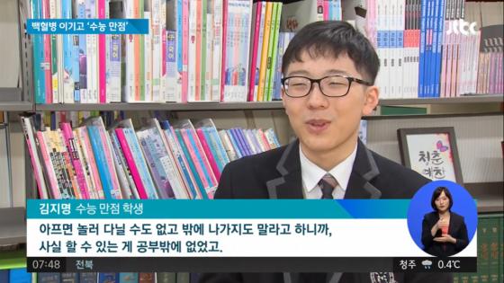 지난해 수능 만점자로 인터뷰를 진행했던 김지명 씨/사진=JTBC 뉴스 캡처