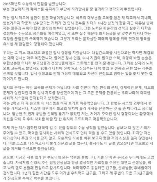 2015학년도 수능 만점자 이동헌 씨가 당시 SNS에 올린 글/사진=이동헌 씨 SNS 캡처