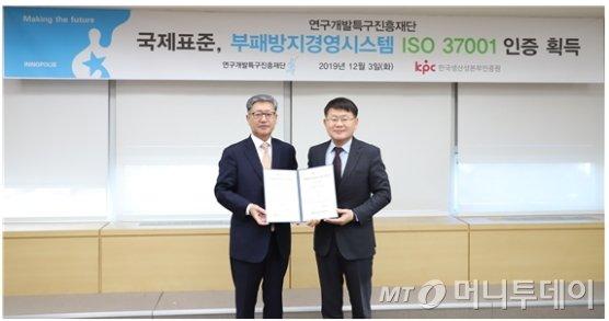 양성광 연구개발특구진흥재단 이사장(사진 오른쪽)과 정의식 한국생산성본부인증원장이 'ISO 37001' 국제표준 인증서를 들고 기념촬영을 하고 있다./사진제공=연구개발특구진흥재단