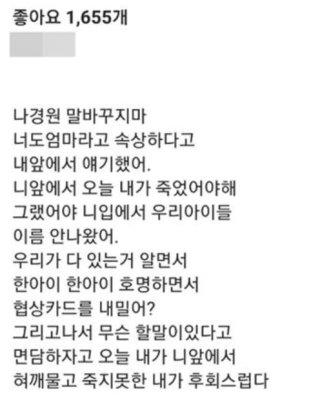 고 김민식군 어머니 박초희씨가 지난달 29일 SNS에 올린 글./사진=온라인 커뮤니티