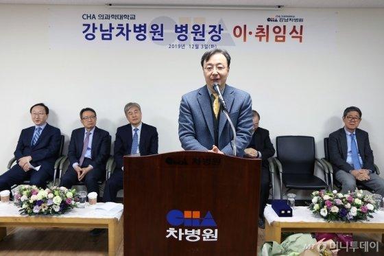 차동현 강남차병원장 취임식/사진제공=강남차병원